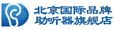 北京助听器